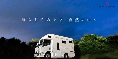 提携ブランド「日本特種ボディー株式会社」