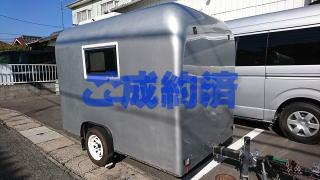 成約済「慣性ブレーキ付トレーラー:幌馬車くん(ステージ21社製)」