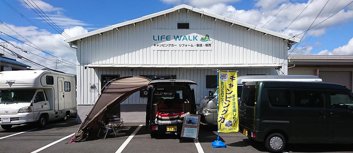 キャンピングカー専門店「LIFE WALK」の外観01