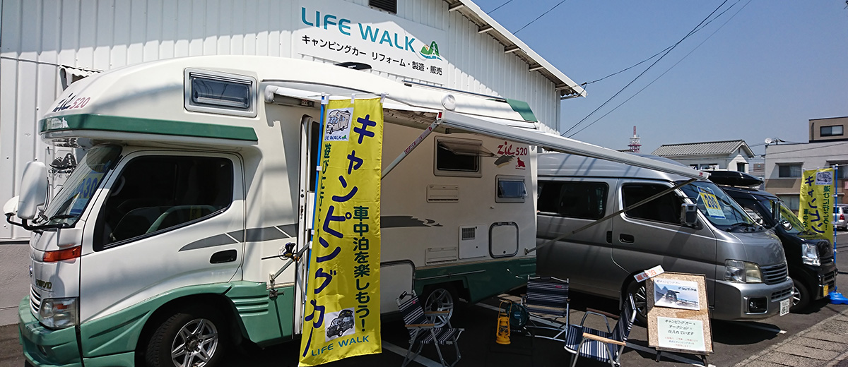 キャンピングカー専門店「LIFE WALK」の外観02